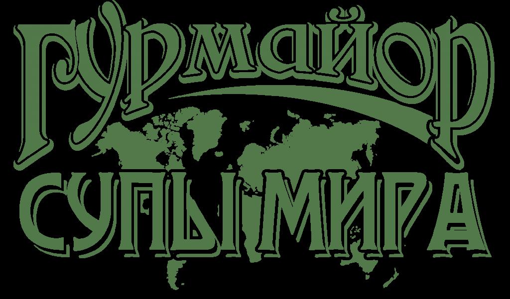 Лого СУПЫ МИРА зеленый.png